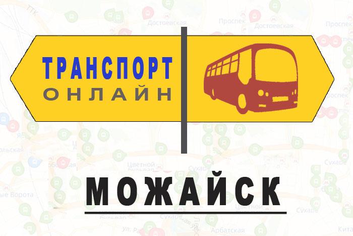 Яндекс транспорт онлайн Можайск