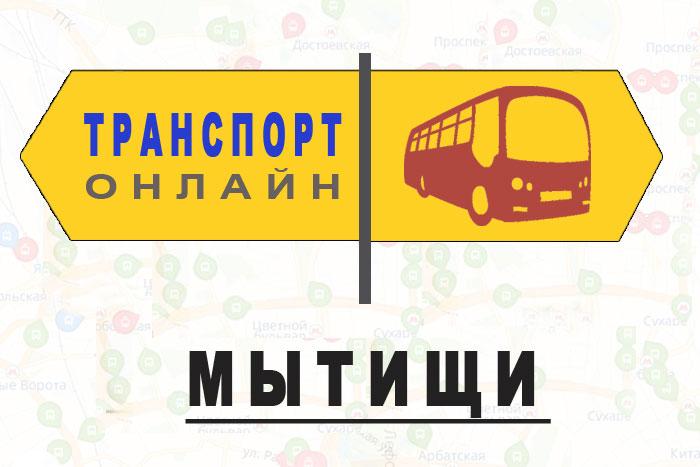 Яндекс транспорт онлайн Мытищи