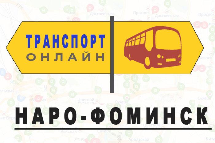 Яндекс транспорт онлайн Наро-Фоминск