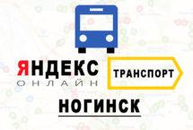 Яндекс транспорт в городе Ногинск