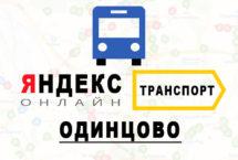 Яндекс транспорт в городе Одинцово