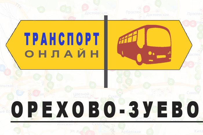 Яндекс транспорт онлайн Орехово-Зуево