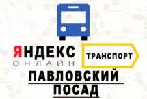 Яндекс транспорт в городе Павловский Посад