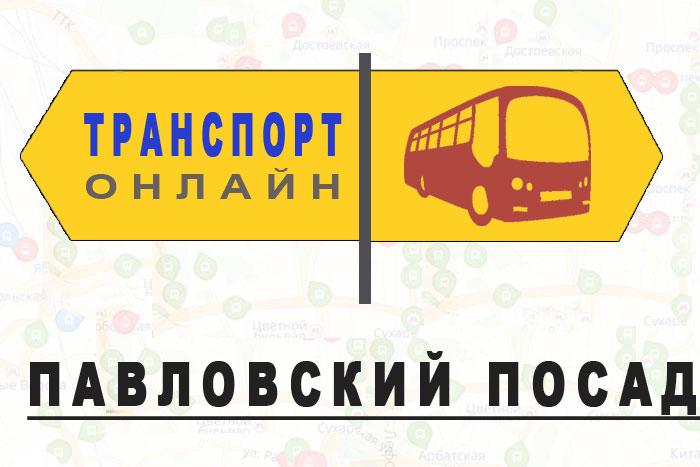 Яндекс транспорт онлайн Павловский Посад