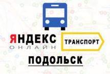 Яндекс транспорт в городе Подольск