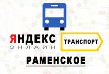 Яндекс транспорт в городе Раменское