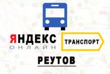 Яндекс транспорт в городе Реутов