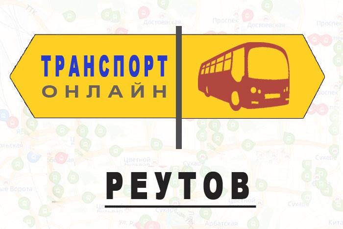 Яндекс транспорт онлайн Реутов