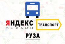 Яндекс транспорт в городе Руза