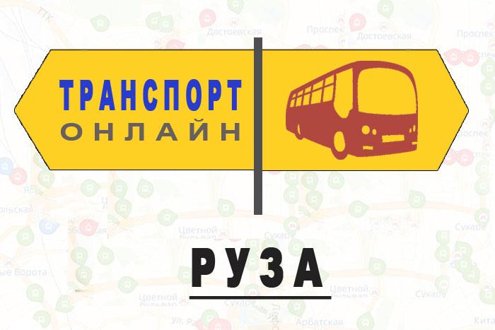 Яндекс транспорт онлайн Руза