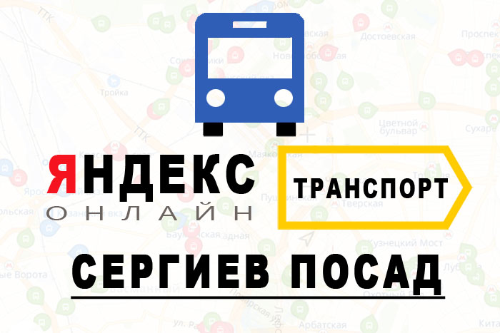 Яндекс транспорт онлайн Сергиев Посад