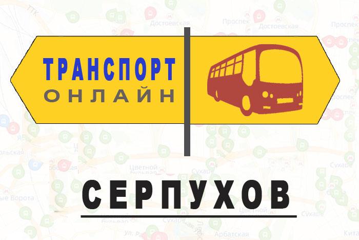 Яндекс транспорт онлайн Серпухов
