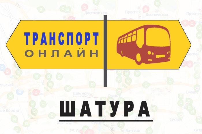 Яндекс транспорт онлайн Шатура