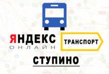 Яндекс транспорт в городе Ступино