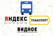 Яндекс транспорт в городе Видное