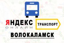 Яндекс транспорт в городе Волокаламск