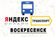 Яндекс транспорт в городе Воскресенск