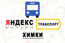 Яндекс транспорт в городе Химки