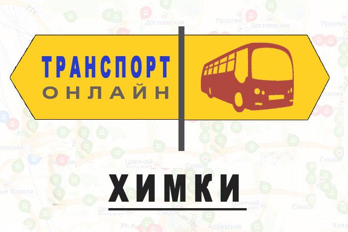 Яндекс транспорт онлайн Химки