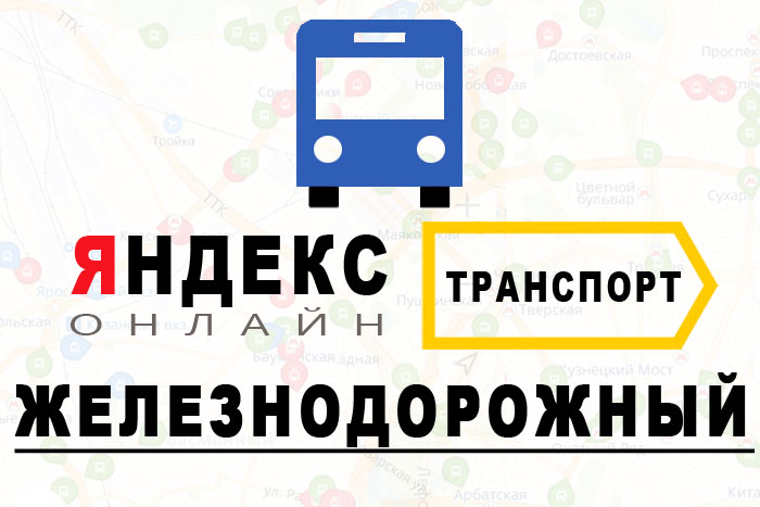 Яндекс транспорт онлайн Железнодорожный