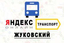 Яндекс транспорт в городе Жуковский