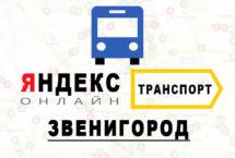 Яндекс транспорт в городе Звенигород