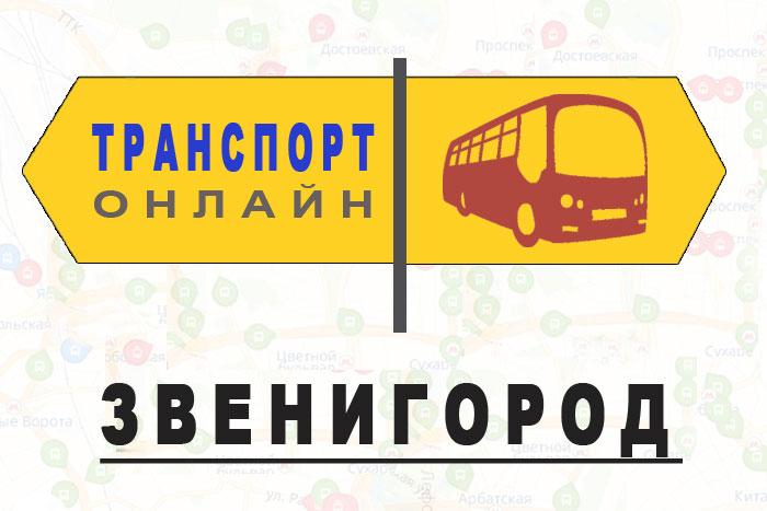 Яндекс транспорт онлайн Звенигород
