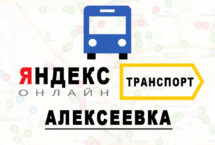 Яндекс транспорт в городе Алексеевка