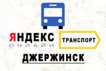 Яндекс транспорт в городе Джержинск