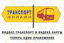 Яндекс.Транспорт и Яндекс.Карты теперь одно приложение