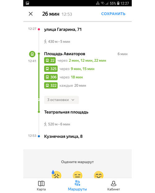 Где находится ваш автобус в Прокопьевске