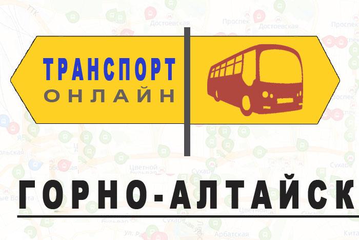 Яндекс транспорт онлайн Горно-Алтайск