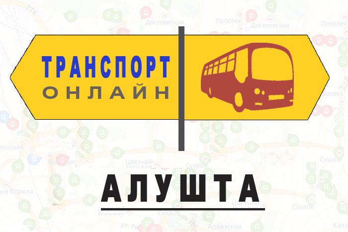 Яндекс транспорт онлайн Алушта