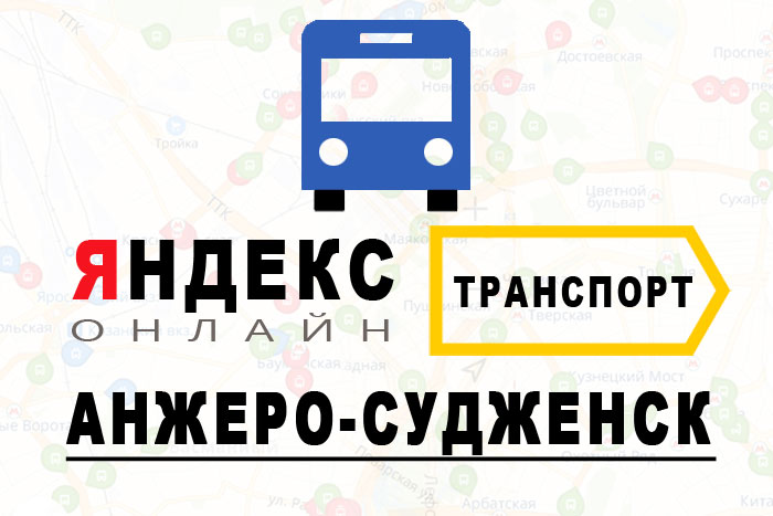 Яндекс транспорт онлайн Анжеро-Судженск