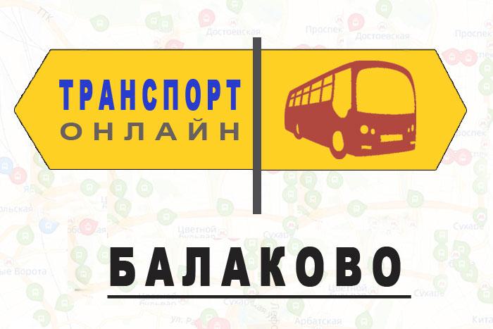 Яндекс транспорт онлайн Балаково