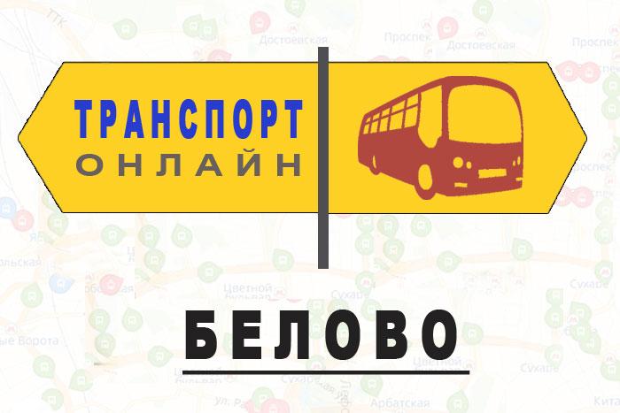 Яндекс транспорт онлайн Белово