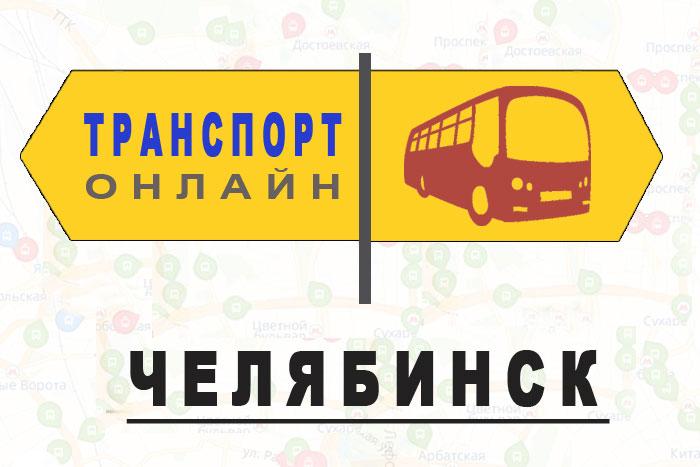 Яндекс транспорт онлайн Челябинск