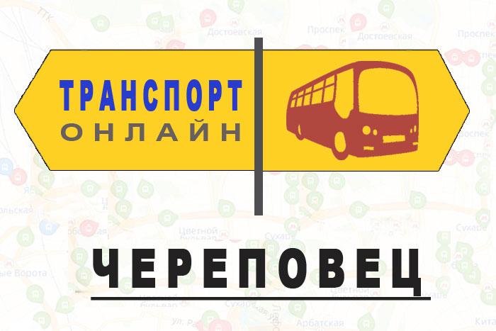 Яндекс транспорт онлайн Череповец