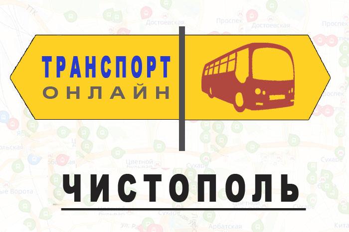 Яндекс транспорт онлайн Чистополь