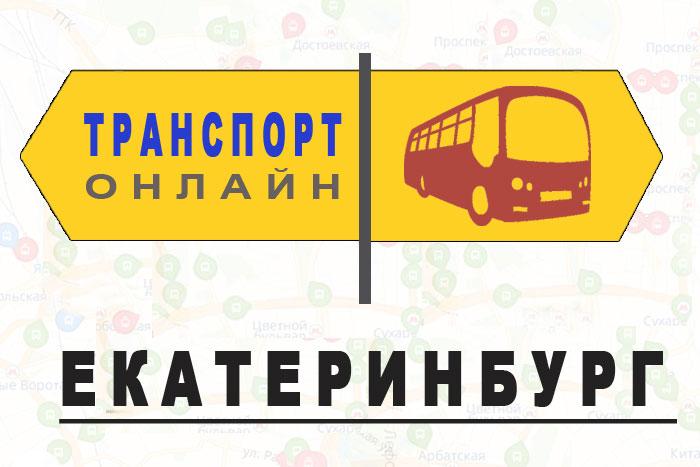 Яндекс транспорт онлайн Екатеринбург