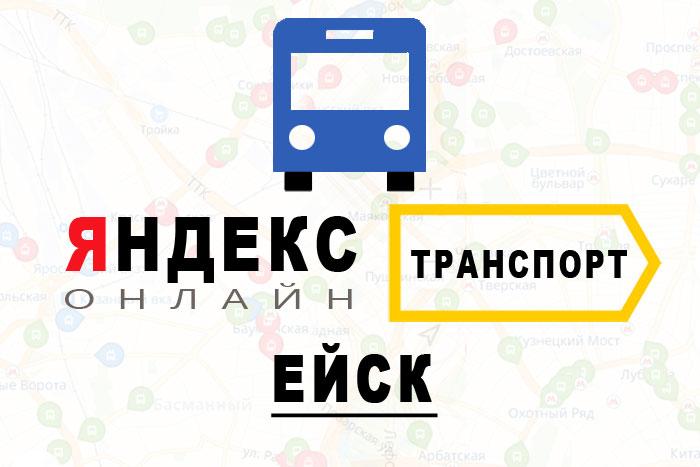 Яндекс транспорт онлайн Ейск