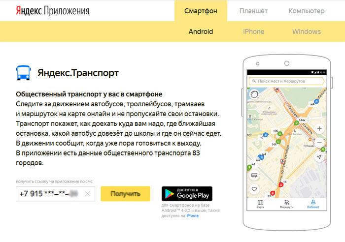 Как установить Яндекс транспорт на смартфон