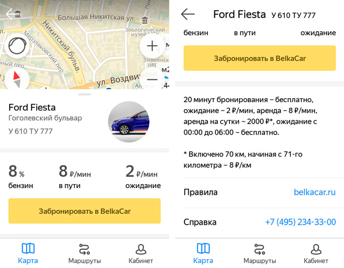 Забронировать автомобиль в Яндекс транспорт