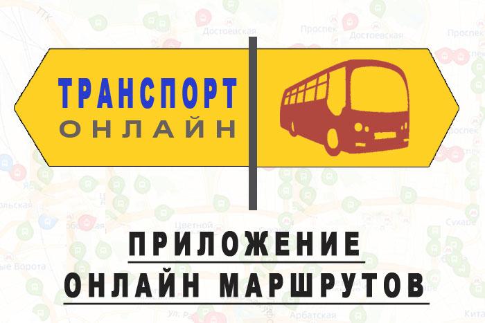 Яндекс транспорт - приложение онлайн маршрутов