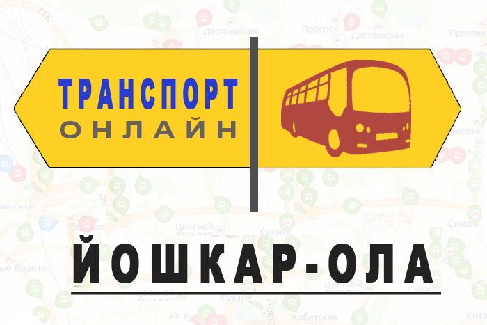 Яндекс транспорт онлайн Йошкар-Ола