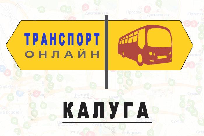 Яндекс транспорт онлайн Калуга
