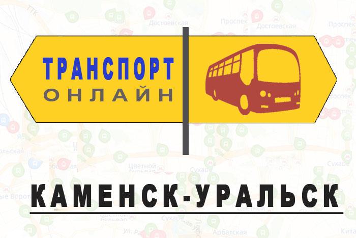 Яндекс транспорт онлайн Каменск-Уральский