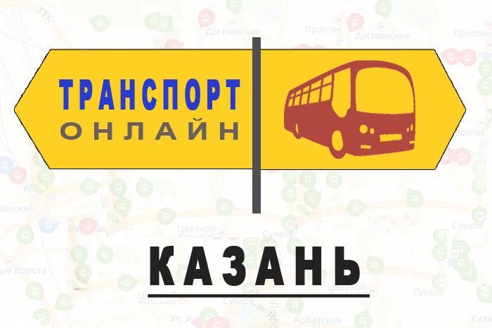 Яндекс транспорт онлайн Казань