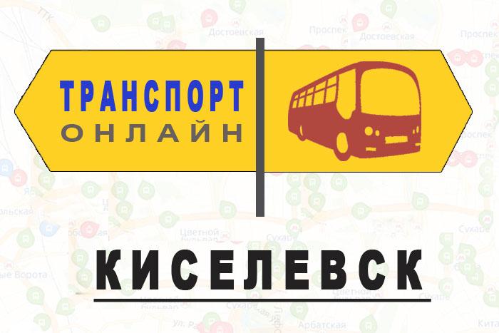 Яндекс транспорт онлайн Киселевск