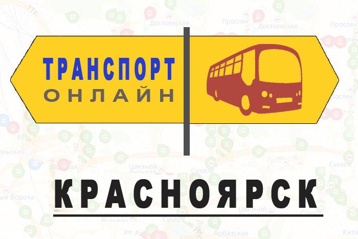 Яндекс транспорт онлайн Красноярск